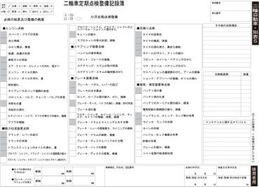 ヶ月定期点検整備記録簿 - KURUMAYA